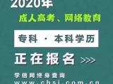 苏州学历提升市区吴中咨询