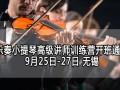 樂奏小提琴高级讲师训练营 无锡站 (9.25-9.27)