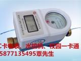 广西河池IC卡水控机厂价直销河池水控机水控机多少钱