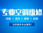 重庆特灵中央空调售后维修  空调售后专业维修保养