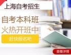上海自考日语专业 价格实惠 授课灵活