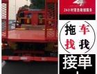 北京燕郊汽车救援拖车/大货车救援拖车/大客车拖车救援