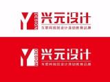 杭州平面设计培训机构 杭州兴元设计样