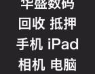 驻马店高价上们回收抵押各种笔记本相机iPad手机