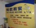 惠南镇蚂蚁搬家搬场6998 1799居民搬家电话公司搬迁价格