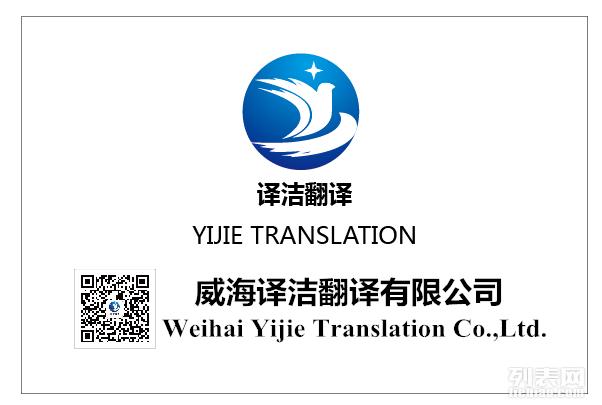 威海翻译公司 威海英语韩语日语翻译 威海译洁翻译