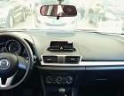 马自达 3昂克赛拉三厢 2014款 1.5 自动 舒适型
