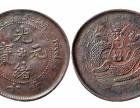古钱币专业现场鉴定评估交易买卖