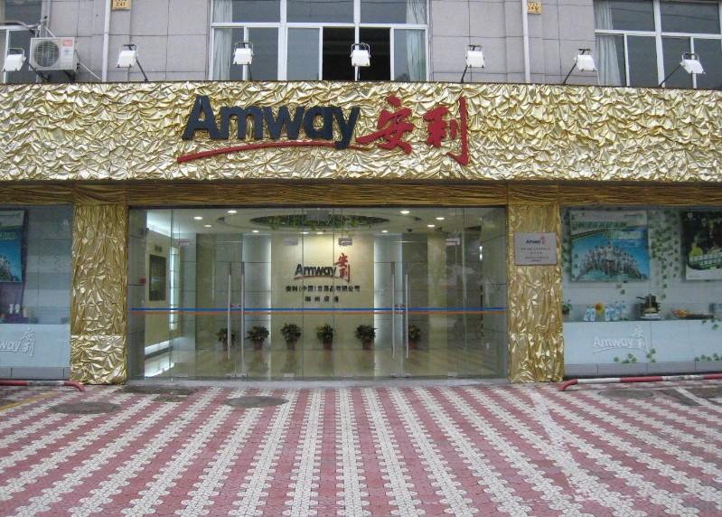 长沙哪里可以买到安利产品 芙蓉区安利专卖店详细地址送货电话