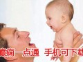 北京哪家医院能看好癫痫病 癫痫一点通APP