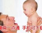儿童良性癫怎么判定问北京军海 癫痫一点通APP
