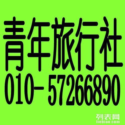 国庆:北京青年旅行社长城一日游 特价每位60元/人