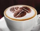 咖啡爱上茶加盟条件是什么?靠谱吗?
