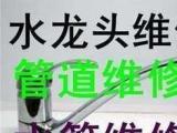 上海翔殷路水管爆裂维修漏水管维修三角阀维修服务