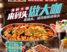 铁楸手抓海鲜餐厅加盟/网红海鲜大咖加盟需要多少钱