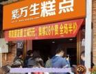 2018火爆招商项目-紫万生糕点加盟全国招商1-2人开店