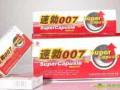速勃007效果好不好有没有副作用 一般多少钱