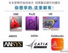 南汇模具CAD UG pro/e Solidworks培训