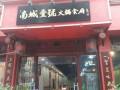 合川南城一号火锅店转让(中医院斜对面)