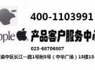 重庆苹果iamc一体机维修服务热线 维修点