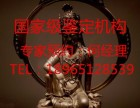 元朝的明清佛像现在的哪里可以出手