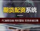 重庆国内期货配资系统招代理商