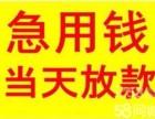 湖北省内个人应急小额贷款凭身份证1-10万