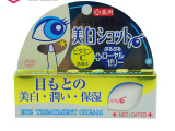 日本化妆品代购 目元水润美白保湿眼霜 淡