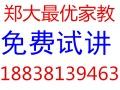 郑大家教中心,河南家教网,一对一上门辅导,免费推荐