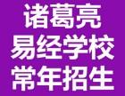 诸葛易校招八字,风水,相术,奇门,六壬学员