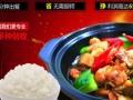 御吉黄焖鸡米饭加盟 中餐 投资金额 1-5万元