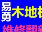 深圳专业木地板起拱维修泡水维修旧木地板打磨翻新