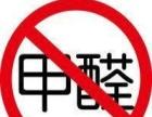 许昌康之家环保科技有限公司专业检测治理甲醛