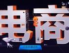 北京电商培训 电商设计培训 电商班 北京电商培训口碑好的机构