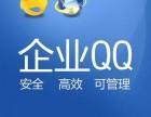 使用腾讯企业QQ的好处有哪些
