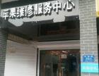 苹果维修服务中心