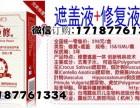 白立修强效组合多少钱/钱多少/价格贵么()