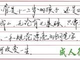 银川硬笔书法速成练字班,就来儒文练字