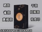 颜面膜如何代理?一盒的价格?