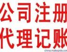 郑州哲曦财务注册公司代理记账建设网站