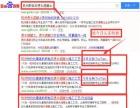 企业网络推广,百度360推广,网站优化,seo优化