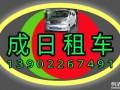 广州租车包车带司机13902267491