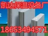建材保温必不可少-凯达泡沫颗粒夹心墙板设备