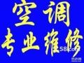 南京玄武空调维修-空调移机-空调加氟/太阳能热水器维修