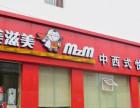 美滋美加盟/中式快餐加盟榜