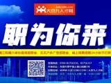 大京九人才市场每周三周六举办新春大型招聘会