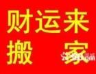 珠海搬家搬厂 空调拆装 回收空调 金湾斗门居民搬家 公司搬迁