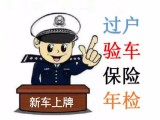 海口车辆代办年审