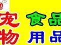 批发品牌狗粮猫粮猫砂免费送货