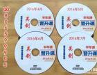 诚转益盟益学堂吴剑晋升课2016年4月至7月DVD光盘